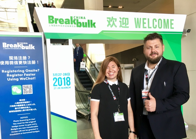 Участие СТА Логистик на выставке Break Bulk China 2018